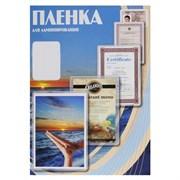 (1003471) Пленка для ламинирования Office Kit, 75 мик, 100 шт., глянцевая 54х86 (PLP10600)