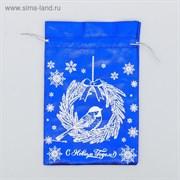 Мешочек подарочный парча «С Новым Годом!», 16 × 24 см