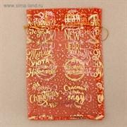 Мешочек подарочный органза Happy new year, 10 × 12 см