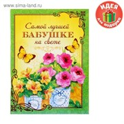 """Блокнот-открытка с конвертом на 32 листа """"Самой лучшей бабушке"""" 1104982"""