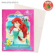 """Блокнот-открытка """"Любимой доченьке"""" 1121650"""