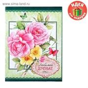 """Блокнот-открытка с конвертом на 32 листа """"Любимой доченьке"""" 1104979"""
