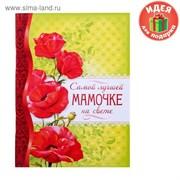 "Блокнот-открытка с конвертом на 32 листа ""Мамочке"" 1104974"