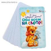 """Органайзер для детских фраз """"Дети"""" 1187291"""