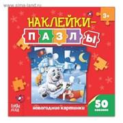 """Книжка с наклейками- пазлами """"Новогодние кратинки""""  12 стр. 3218682"""