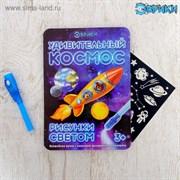 """(6900032811381) Неоновые открытки """"Удивительный космос""""   3281138"""