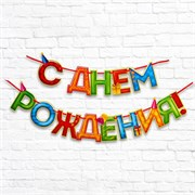 "(1015638) Гирлянда на ленте ""С Днем Рождения!"", 4 цвета, дл.250 см   2110065"