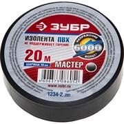 """(1012270) Изолента ЗУБР """"МАСТЕР"""" черная, ПВХ, не поддерживающая горение, 6000 В, 19мм х 20м [1234-2_z01]"""