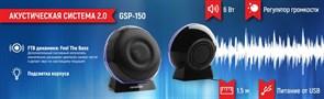(1012931) Акустическая система 2.0 Гарнизон GSP-150, черный, 6 Вт, FTB-динамики, материал- пластик, USB - питание