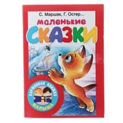 (1015780) КарманКнМа. Маленькие сказки. Маршак С.Я., Чуковский К.И.   4160888