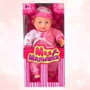 """(1015925) Пупс """"Моя малышка"""" в костюмчике SL-00345B   2446617"""