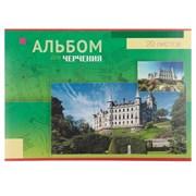 (1016711) Альбом для черчения А4, 20 листов на скрепке «Замок», обложка мелованный картон, блок 140 г/м² 4196351