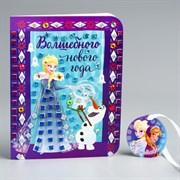 """(1018192) Мозаика стикерная - открытка """"Волшебного Нового Года"""" Холодное сердце, стразы   2098081"""