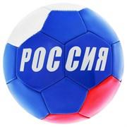 """(1019509) Мяч футбольный ONLITOP """"РОССИЯ"""" размер 5, 260 гр, 32 панели, 2 подслоя, машин. сшивка 487616"""