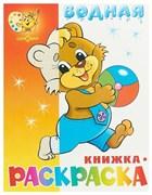 (1016306) Водная раскраска «Медвежонок с мячом» 682133