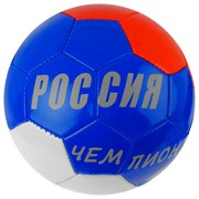 """(1020786) Мяч футбольный ONLITOP """"РОССИЯ ЧЕМПИОН"""" размер 5, 260 гр, 32 панели, 2 подслоя, машин. сшивка 487617"""