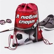 """(1020895) Мешок для обуви н/полотно мал """"Я люблю спорт"""", 41*30*0,5см 1204801"""