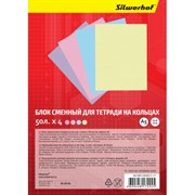 (1016699) Блок сменный для тетради на кольцах Silwerhof 305511-11 4x50л. клет. A5 ассорти (4цв.)