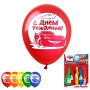 """(1022865) Воздушные шары """"С Днем Рождения"""" Тачки (набор 5 шт) 12 дюйм 1442476"""