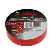 (1023162) Изолента TUNDRA, ПВХ, 15 мм х 10 м, 130 мкм, красная 1312211