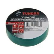 (1023164) Изолента TUNDRA, ПВХ, 15 мм х 10 м, 130 мкм, зеленая 1312213