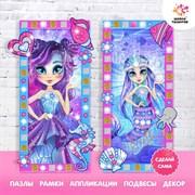 (1023375) ШКОЛА ТАЛАНТОВ Набор для творчества Дизайн студия Морские принцессы SL-03985   4908869