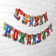 (1024348) Гирлянда на люверсах «С Днем рождения!», (мальчику), дл. 191 см 1201413