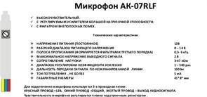 (1009873) AK-07 RLF микрофон для цифр. записи с регулятором уровня